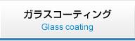 ガラスコーティング