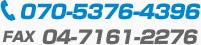 070-5376-4396 FAX 04-7115-0045
